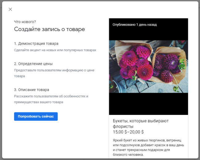 записи в Google My Business
