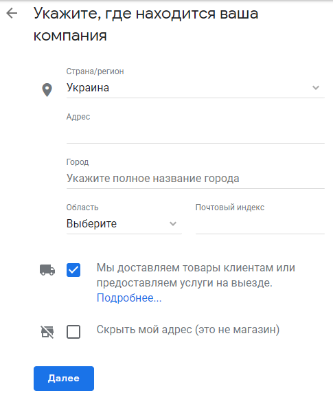 адрес кампании - Google My Business